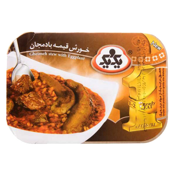 1&1 Stew Gheimeh with Eggplant & Meat - 285g